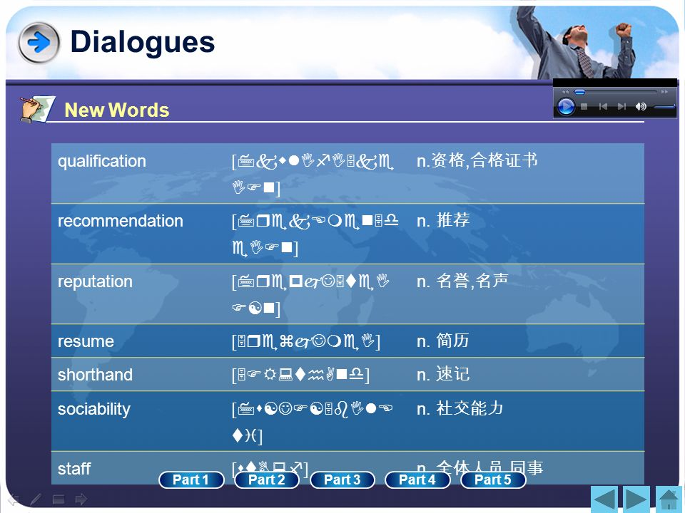 Dialogues New Words qualification [7kwlIfI5keIFn] n.资格,合格证书